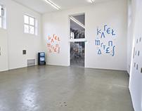 karel martens exhibition