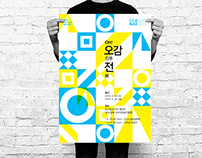 CCA Korean Alumni group exhibition branding