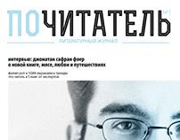 Дизайн и вёрстка литературного журнала