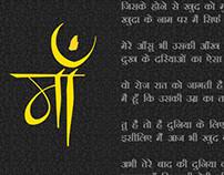 Maa Card in Hindi