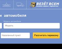 Виджет партнерской программы сервиса ВезетВсем