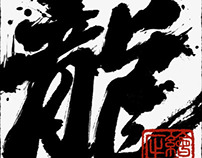 Japanese Dragon~airbrush~#3