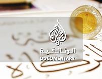 Islamic Economy - JSC Documentary