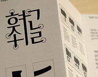 Hangul Typedesign: Saehan