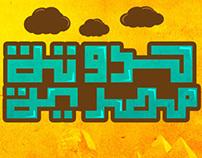 حدوتة مصريه