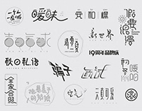 字體設計(叁) / Typography