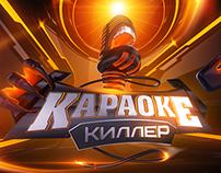 Killer Karaoke TV show