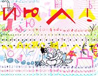 Princess / Poster