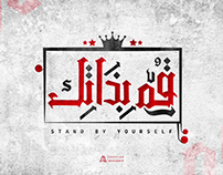 STAND BY YOURSELF - Arabic Typography