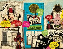 Ramadan branding @ Tivoli