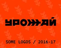 some logos 2016-17
