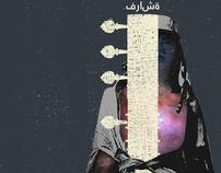 Radaid: Lunario 2010 (Posters Edición Limitada)