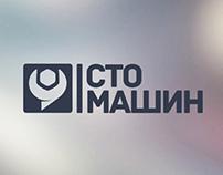 "Логотип ""Сто машин"""
