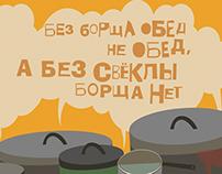 """Графический комплекс для кафе русской кухни """"Борщ"""""""