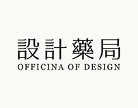 设计药局   Officina of design