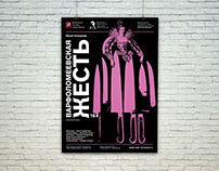 posters for theater and cinema