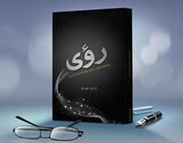 رؤى - للكاتب أحمد فيصل