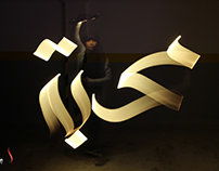 """ALTV Project"" Arabic Light Calligraphy"