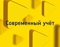 Сайт «Современного учёта»