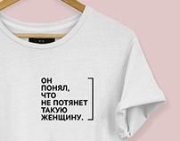 ЛУЧШАЯ.] Серия футболок
