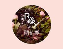 Roy Kim mini album 開花期 (Blossom) Logo / Brand design