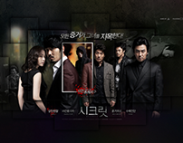 시크릿 (2009) - Promotion Website
