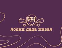 Лодки деда Мазая