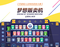 Dream of vending machine——Baidu input method