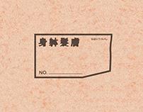 李孟書 - 身躰髮膚 SHEN TI FA FU
