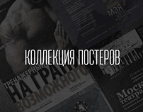Коллекция постеров. Posters collection