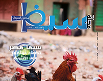 Ceva Egypt Magazine second edition