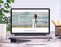 Сайт психологу   Website for a psychologist