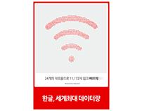 Hangeul - Public Advertisement