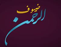 فيديو ضيوف الرحمن