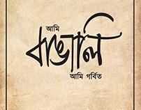 BREAK THE STEREOTYPE CAMPAIGN I'm Bengali (আমি বাঙালি)