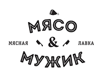 Meat shop identity
