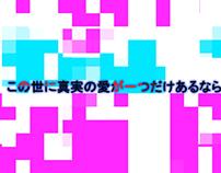 LoVendoЯ's この世に by SHOUJO SPIN