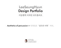 Lee Seung Hyun Portfolio cover