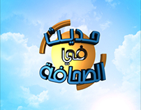 Hadith fi al Sahafa