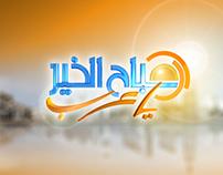 Sabah el Kheir ya Arab