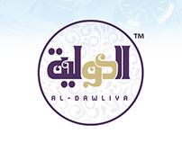 Al-Dawliya Watches / Branding Identity / 01
