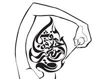 Calligraphy design II
