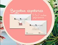 Business Card/ Визитна картичка