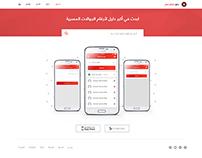 EG Caller ID App Landing Page