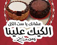 عشانك ياست الكل,الكيك علينا ومن مزا