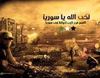 لكى الله يا سوريا