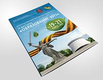 Volgograd Education Forum.
