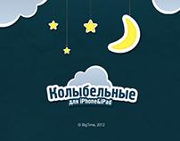 КОЛЫБЕЛЬКИ - Приложение для iOS