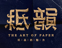 [纸韵]The art of paper/ Print media design