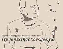 Comic - Plato's symposium (Diotimas speech)